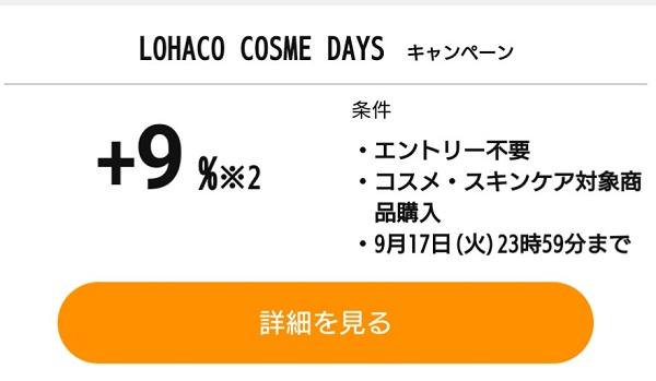 ロハコ 5のつく日
