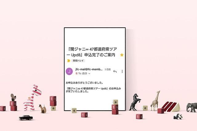 関ジャニ∞ ツアー申込