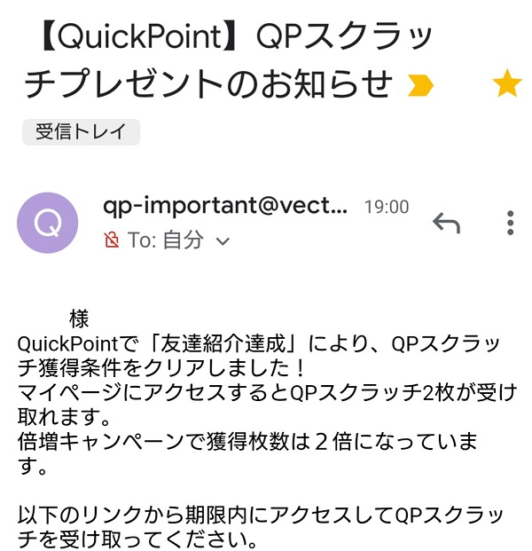 QuickPoint クイックポイント メール
