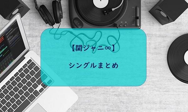 関ジャニ∞ シングル