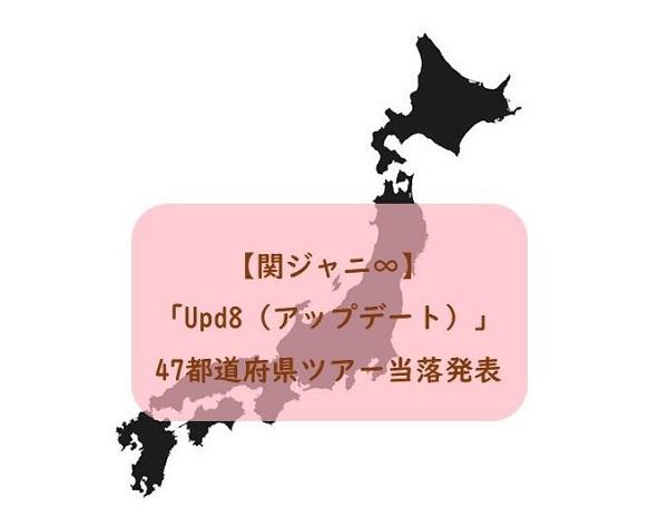 関ジャニ∞ Upd8