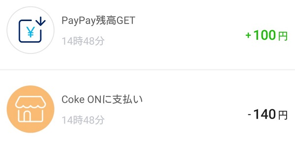 PayPay 支払履歴