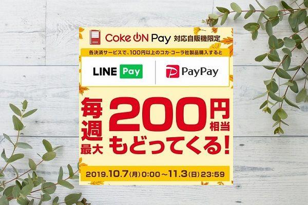 Coke On Pay キャンペーン