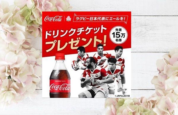 コカ・コーラ ドリンクチケットプレゼント