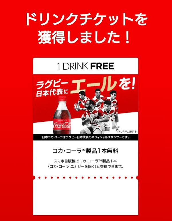 コカ・コーラ ドリンクチケット