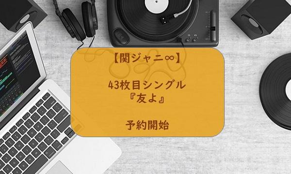 関ジャニ∞ 友よ