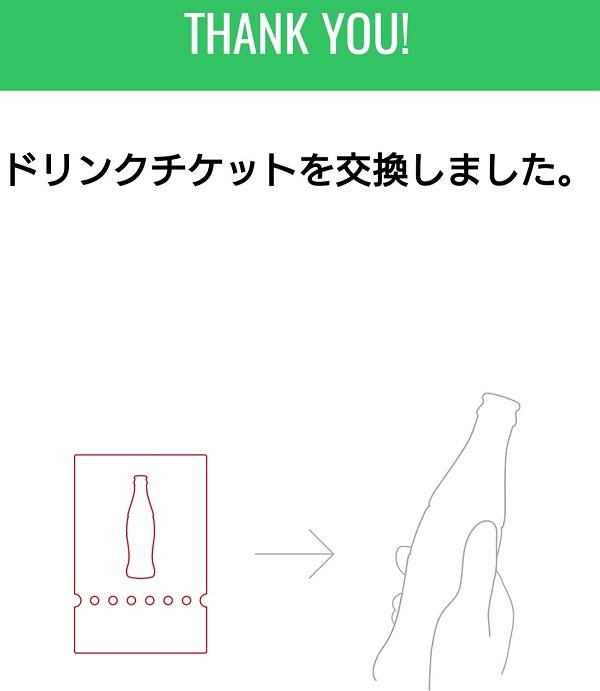 Coke ON ドリンクチケット
