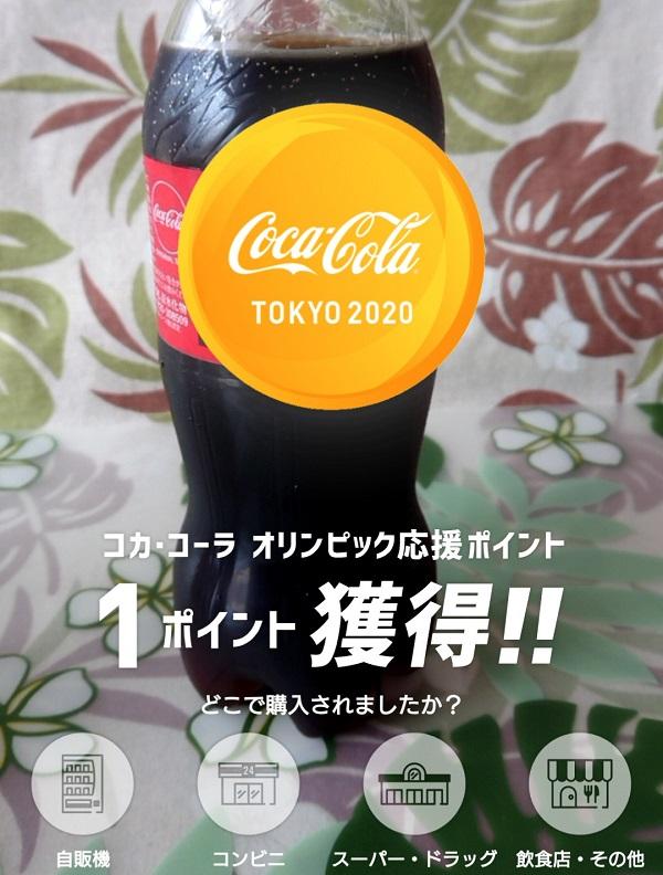 Coke ON カメラ