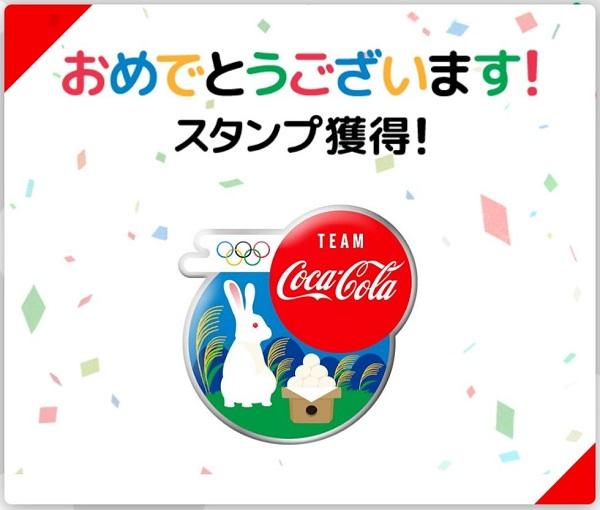 Coke ON アプリ スタンプ