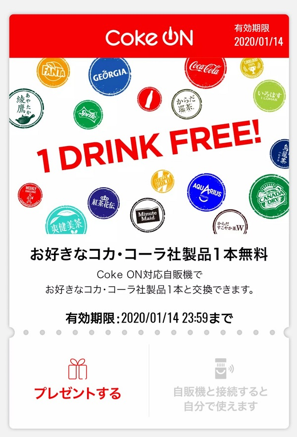 Coke ON アプリ ドリンクチケット
