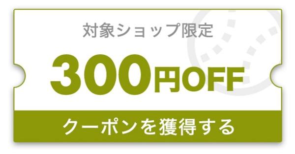 楽天イーグルス感謝祭 300円OFFクーポン
