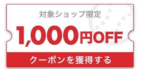 楽天イーグルス感謝祭 1000円OFFクーポン