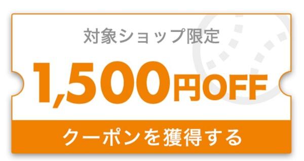 楽天イーグルス感謝祭 1500円OFFクーポン