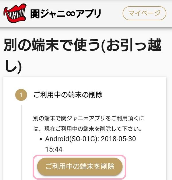 関ジャニ∞アプリ