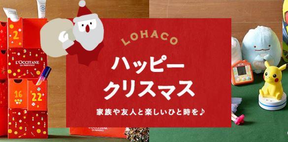 ロハコ クリスマス