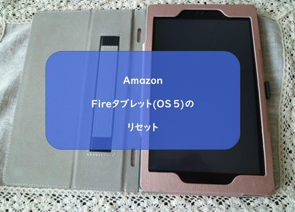 Fire タブレット 初期化