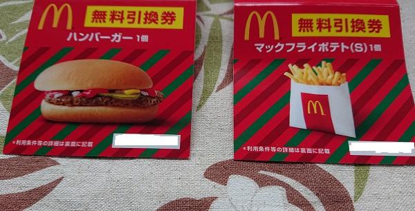 マクドナルド無料引換券