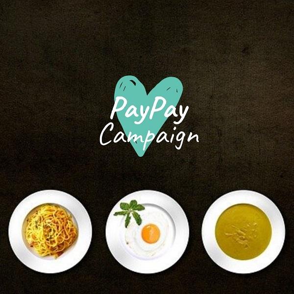 PayPay ペイペイ キャンペーン
