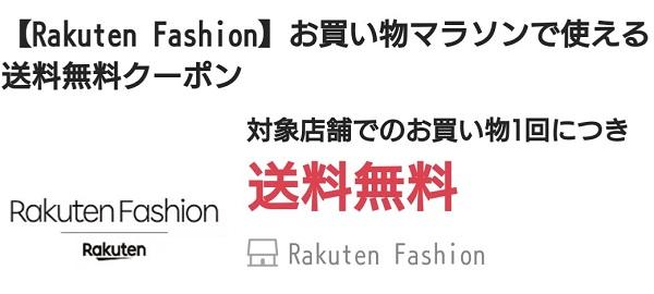 楽天ファッション 送料無料クーポン