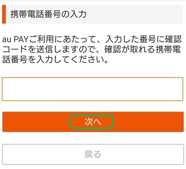 au pay
