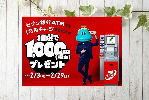 セブン銀行 キャンペーン