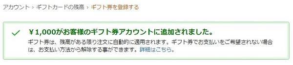 Amazonギフト アカウント登録