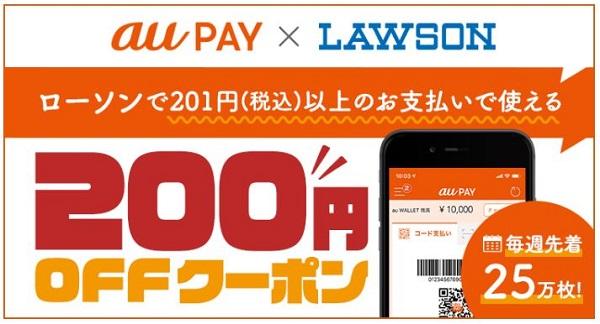 ローソン 200円OFFクーポン