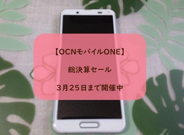 OCN モバイル ONE キャンペーン
