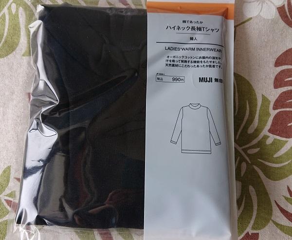 綿であったかハイネックTシャツ