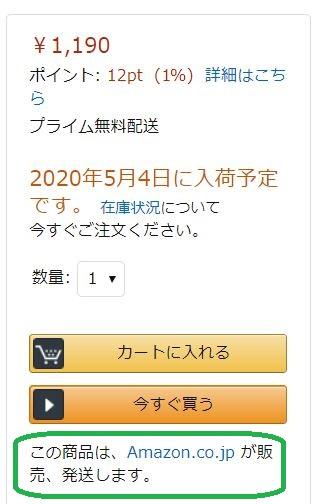 Amazon 無印良品
