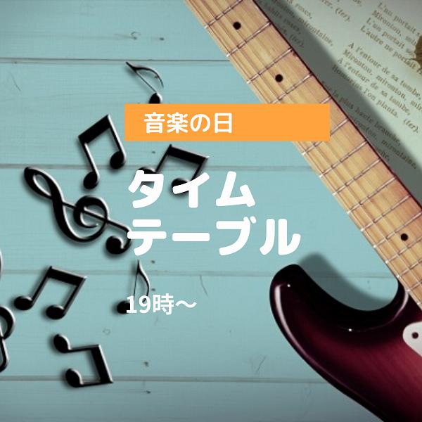 音楽の日 タイムテーブル