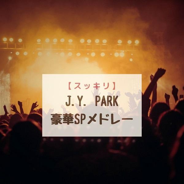 スッキリ J.Y. Park