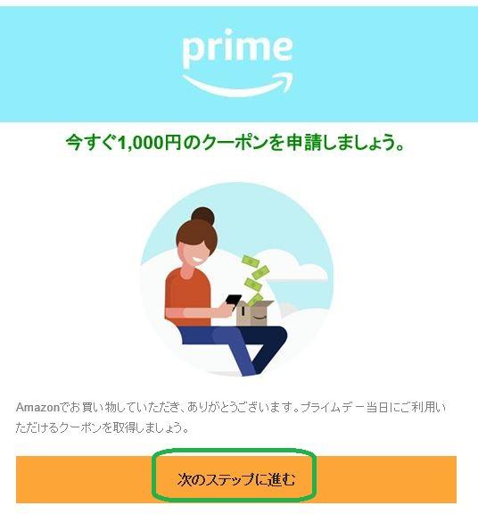 プライムデー 1000円クーポン