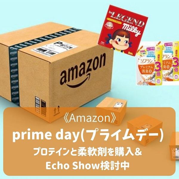 Amazon プライムセール