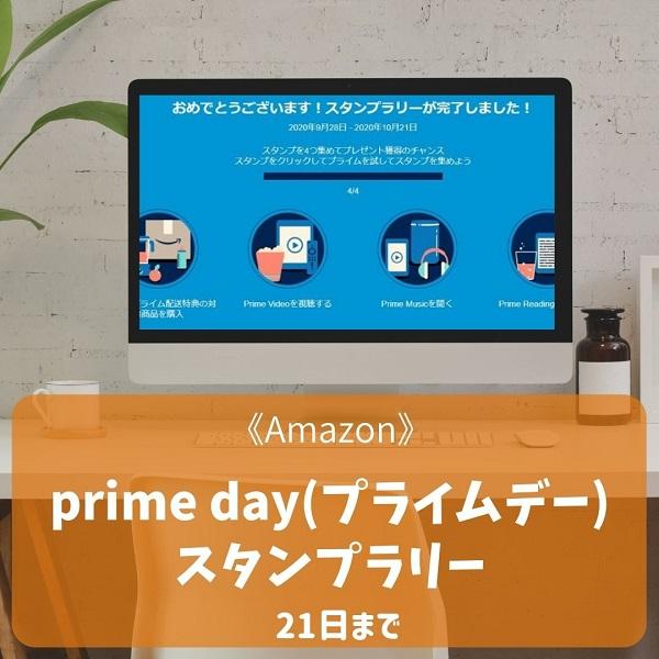 Amazon プライムデースタンプラリー