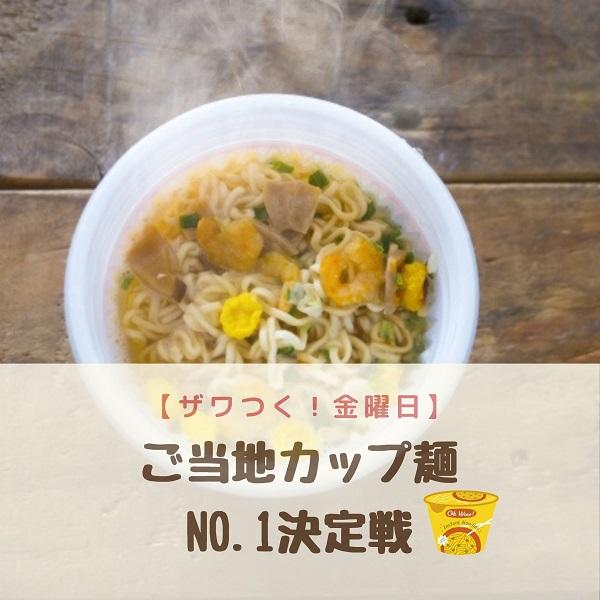 ご当地カップ麺