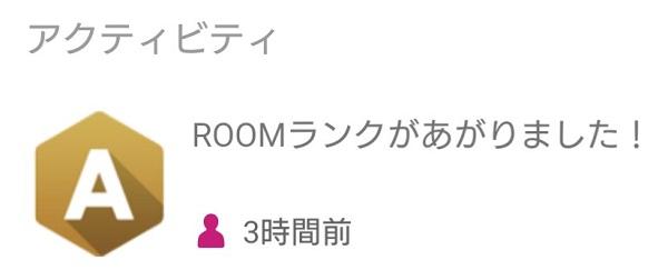 楽天ROOM(ルーム)