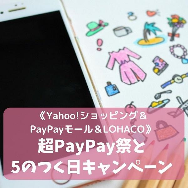 Yahoo! LOHACO PayPayモール
