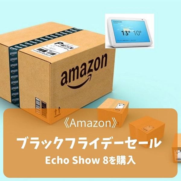 Amazon ブラックフライデー サイバーマンデー