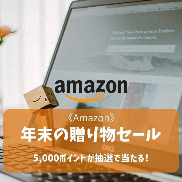 Amazon 年末の贈り物セール