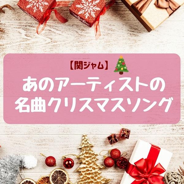 関ジャム クリスマスソング