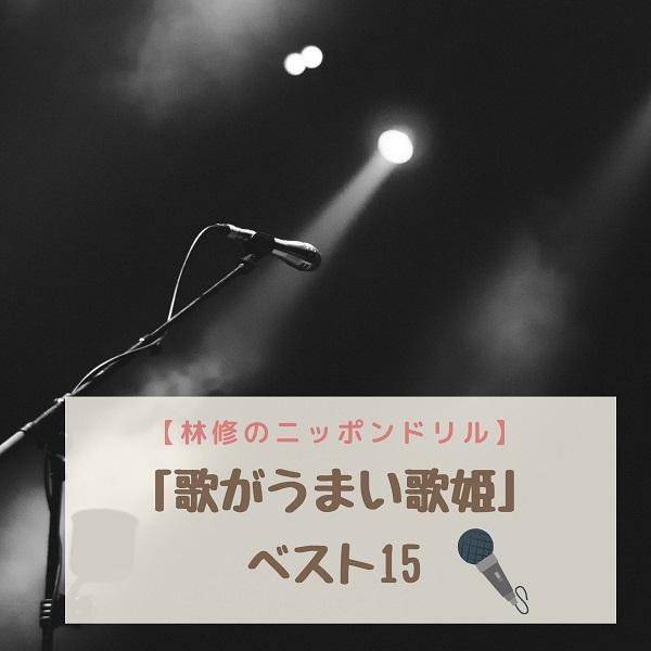 ニッポンドリル 歌姫
