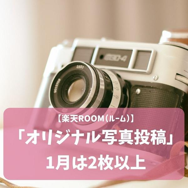 楽天ROOM(ルーム) オリジナル写真 2021.1