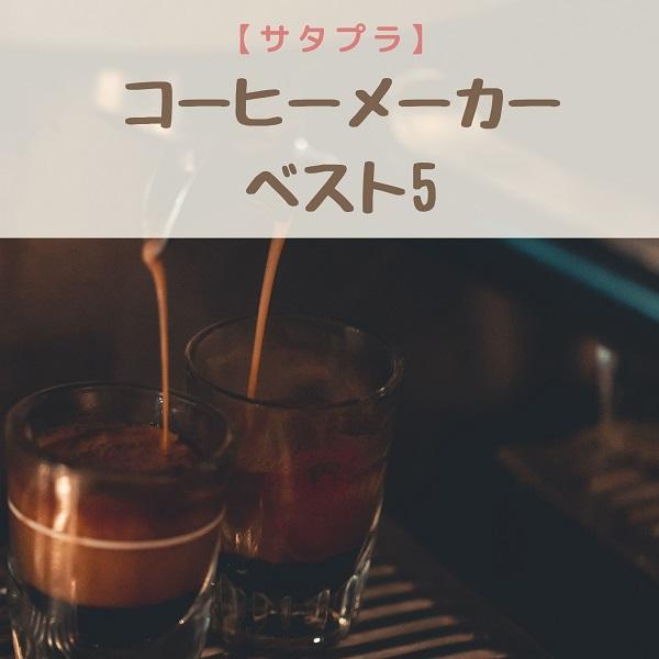 サタプラ コーヒーメーカー