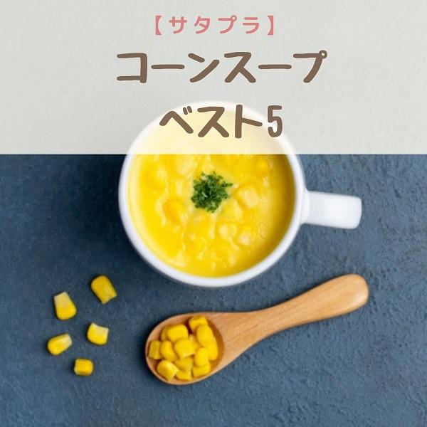 サタプラ コーンスープ
