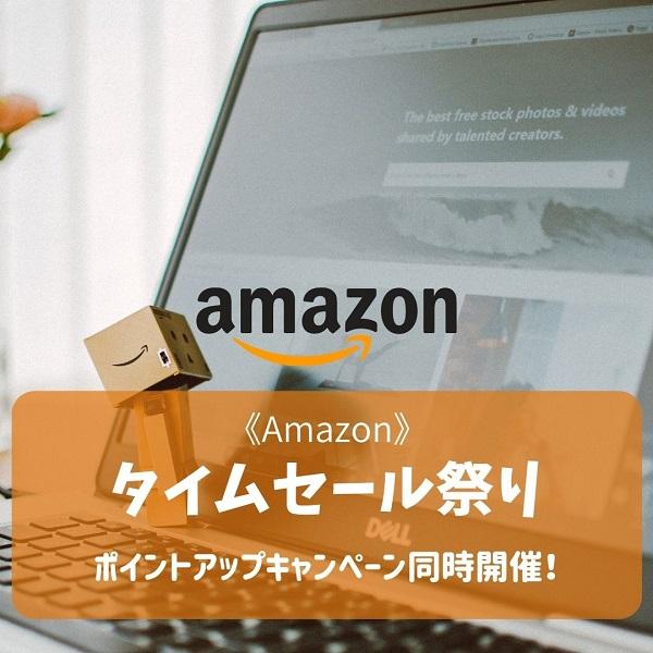 Amazon タイムセール祭り