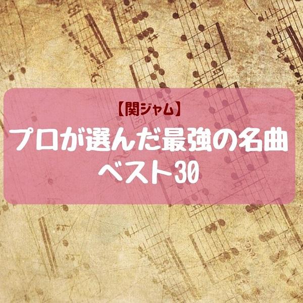 関ジャム 名曲ベスト30
