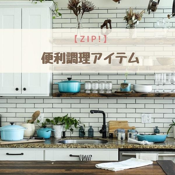 ZIP 調理アイテム