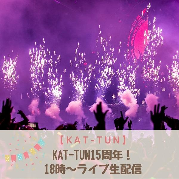 KAT-TUN 15周年