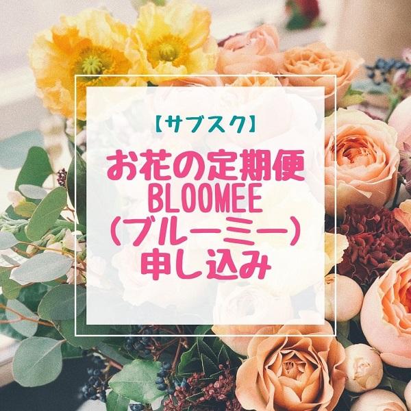bloomee ブルーミー